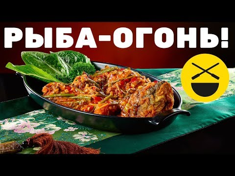 РЫБА - ОГОНЬ! | БЕЗ КОСТЕЙ! Казан, пламя, соус.