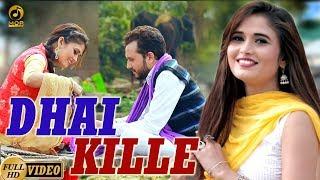 Dhai Kille # ढाई किल्ले # New Haryanvi DJ Song 2017 # Sanju Khewriya & Shikha Raghav # Mor Music