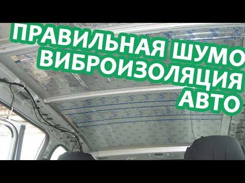 Виброизоляция Крыши, Багажника ВАЗ 2114