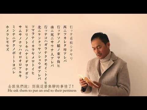 渡邊謙 不怕風雨 渡邊謙 不怕風雨 - YouTube