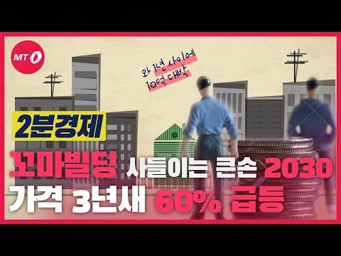 [2분경제] 꼬마빌딩 사들이는 큰 손 2030...가격 3년새 60% 급등