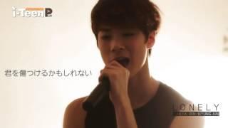 150311【日本語字幕】아이틴 윤산하,문빈,MJ (ASTRO)  Lonely(2NE1) cover