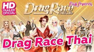 Exclusivo! DRAG RACE TAILÂNDIA | Super Trailer [HD] | Pink Popcorn