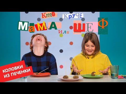 Хрустящие колобки из печёнки | Мама или Шеф