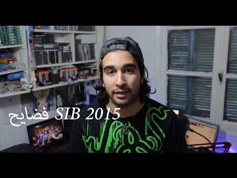 فضايح SIB 2015#