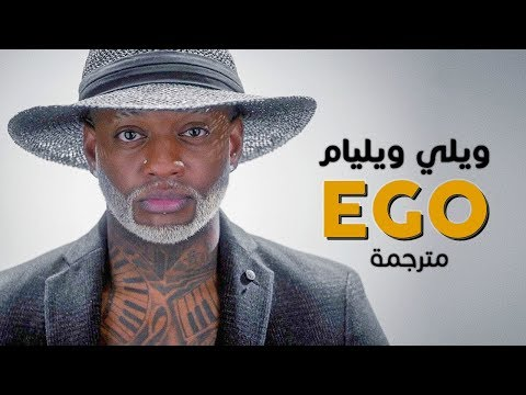 Willy William - Ego / Arabic sub   أغنية ويلي ويليام / مترجمة