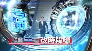 《神秘52區》年後全新播出時段 就在中天電視台CH52