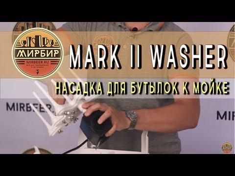 Дополнительный комплект к Mark II Washer для мытья и дезинфекции бутылок.