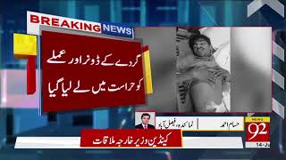 Faisalabad   FIA arrests donor and staff for Illegal kidney transplant   14 June 2018   92NewsHD