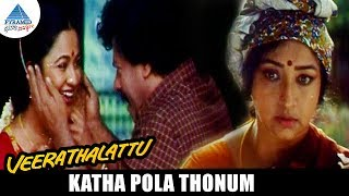 Veera Thalattu Tamil Movie Songs | Katha Pola Thonum Video Song | Rajkiran | Raadhika | Ilayaraja