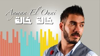 Ayman El Ouni - khala khala | أيمن العوني - خالة خالة