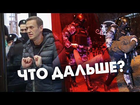 Навальному дали срок | Люди на улице | Что будет дальше
