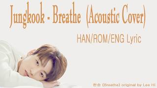 Jungkook - Breathe (한숨) (Acoustic Cover) [Han|Rom|Eng lyrics]