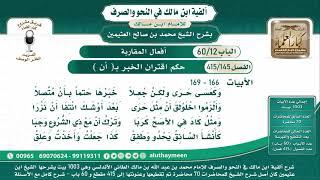 145 - 415 حكم اقتران الخبر بـ( أن ) - ألفية ابن مالك - شرح الشيخ ابن عثيمين - البيت ( 166    - 169
