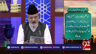 Quote: Hazrat Ali R.A | 14 August 2018 | 92NewsHD
