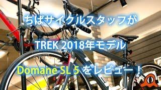 TREK DOMANE SL5(トレック ドマーネ SL5)2018 レビュー