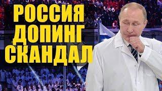 Отстранение России от