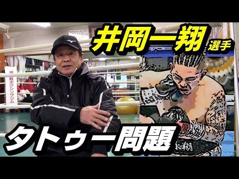 井岡一翔選手!【タトゥー問題】元ボクシング世界チャンピオン、トカちゃんの意見は!?