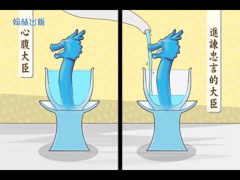 國小_自然_補充─製作九龍公道杯【翰林出版_四下_第三單元 水的奇妙現象】 - YouTube
