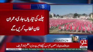 Power show: PTI all set to kick off mass contact drive today in Abbottabad 14-05-2017 - 92NewsHDPlus