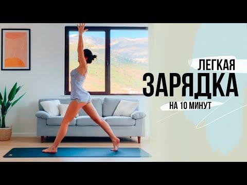 Легкая Утренняя ЗАРЯДКА для Похудения