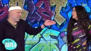 Ο Μουτσινάς, η Φουρέιρα και ο…αυστηρός χορογράφος - Για Την Παρέα 6/5/2019 | OPEN TV