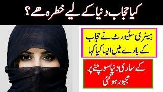 Kiya Hijab Duniya Kai Liyai Khatra Hai Urdu/Hindi