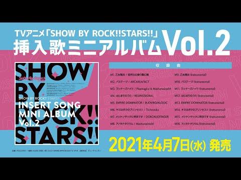 【STARS!!挿入歌CD】挿入歌ミニアルバム Vol.2 試聴動画