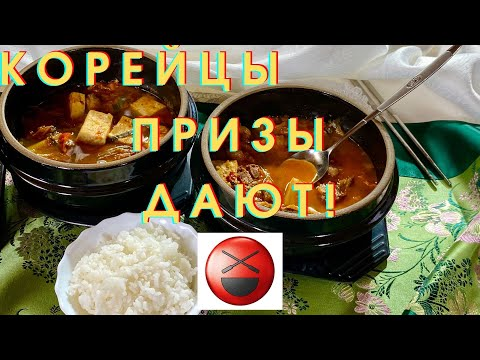 Корейский суп кимчи-тиге, Фестиваль и конкурс кимчи, поездка в Корею, призы за победу и участие!