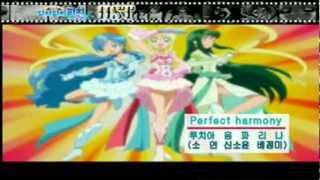 Mermaid Melody (Korean OST) - Track 1: KODOU ~Perfect Harmony~