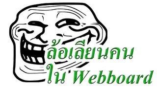 [ล้อเลียน] - ใน Webboard Smilekrub