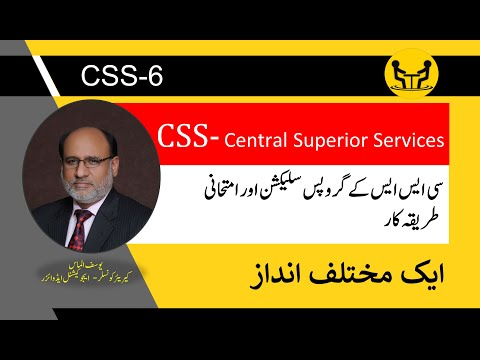 CSS Group Selection and Exam Pattern | Yousuf Almas |Career Counselor | CSS Guidelines 6/7
