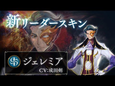【Shadowverse ×  コードギアス 反逆のルルーシュ】リーダースキン ジェレミアのサムネイル