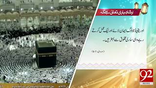 Irshad e Bari Talla   5 July 2018   92NewsHD