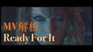 [MV解析 Decode] Taylor Swift 泰勒絲 - ...Ready for it