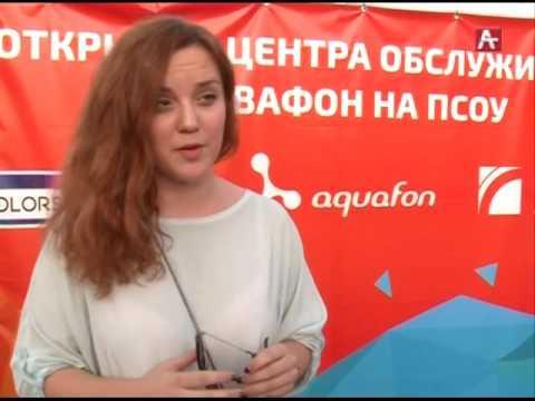 Новый Центр Обслуживания абонентов АКВАФОН!