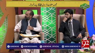 Sham e Madina | Salawat-e-Rasool SAW | Nazir Ahmed Ghazi |19 May 2018 | 92NewsHD