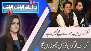 Raey Apni Apni | Exclusive Program on PM Imran Khan First Press Conference | 7 Oct 2018 | 92NewsHD