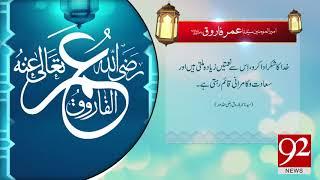Quote | Hazrat Umar Farooq (RA) | 14 June 2018 | 92NewsHD