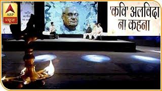 'कवि' अलविदा न कहना: कुमार विश्वास के साथ देखिए अटल जी की कहानियां