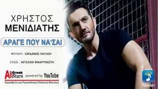 Arage Pou Na Sai ~ Xristos Menidiatis | Χρήστος Μενιδιάτης ~ Άραγε Που Νασαι | Greek New Single 2015