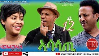 HDMONA - Part 12 - ኣሳላጢ ብ ዳኒአል ጂጂ Asalati by Daniel JIJI  New Eritrean Series Drama 2019