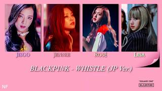【Japanese/Romaji】BLACKPINK​ - WHISTLE (JP Ver.) full lyrics 日本語歌詞