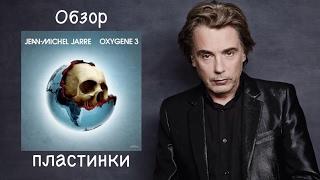 Обзор пластинки Oxygene 3 (Jean-Michel Jarre)