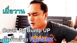 เมื่อวาน - โอ๊ต ปราโมทย์(GMM) I Cover by BUMP UP บันทึกด้วย Nubia M2