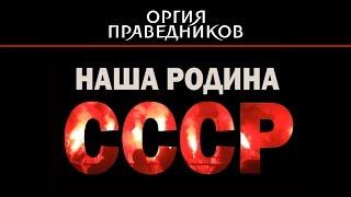Оргия Праведников - НАША РОДИНА СССР (live)