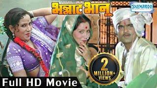 Bhannat भानु (एचडी) | लोकप्रिय मराठी फिल्म | अशोक सराफ | निलू फुले | सुषमा शिरोमणि | पूर्ण मूवी