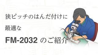 【HAKKO FM-2032】マイクロはんだこて 0603サイズ セラミックコンデンサのはんだ付け