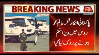 Fakhar e Alam Detained at Russian Airport