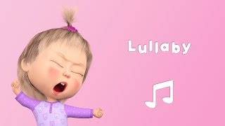 LULLABY 😴 Masha and the Bear 🎵 Karaoke video with lyrics for kids